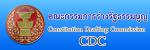 CDC Banner 30x10 150x50 - คณะกรรมการร่างรัฐธรรมนูญ