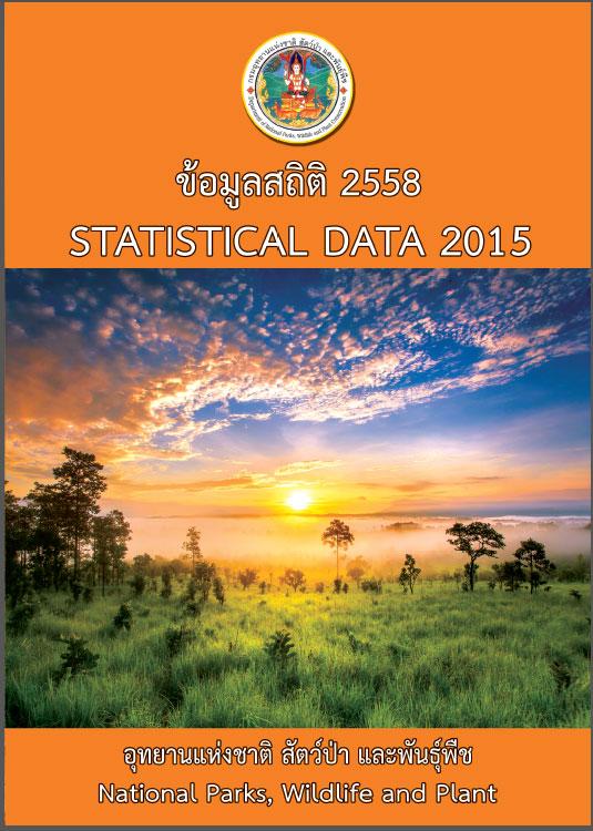 Statistic 58 cover - หน้าหลัก